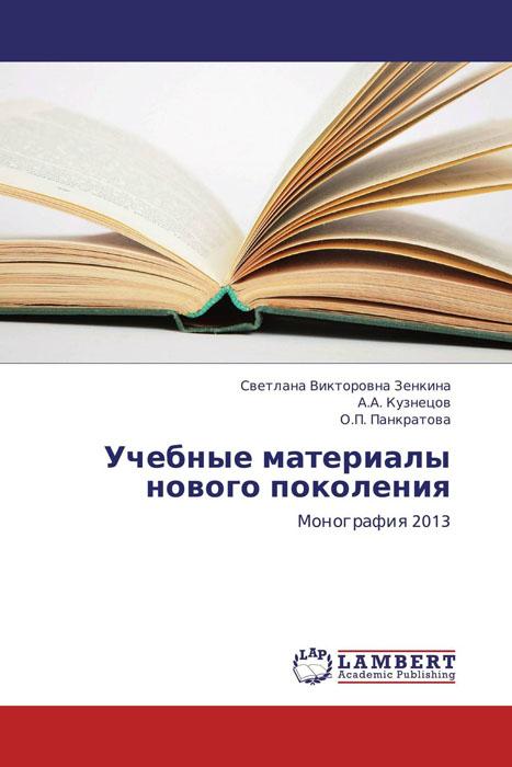 Учебные материалы нового поколения