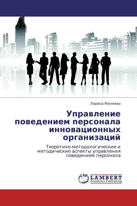 Управление поведением персонала инновационных организаций