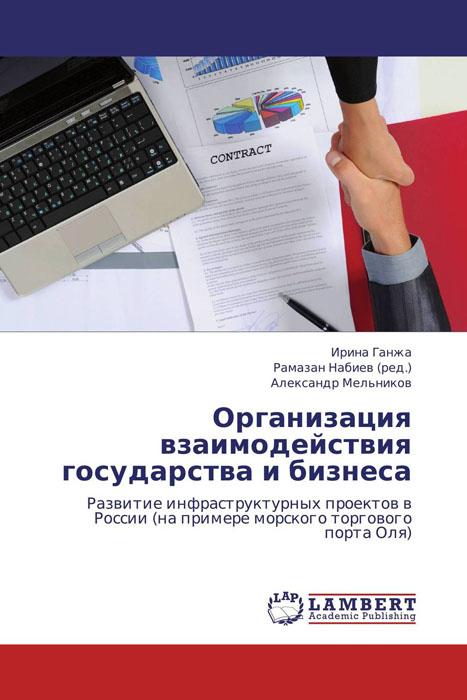 Организация взаимодействия государства и бизнеса