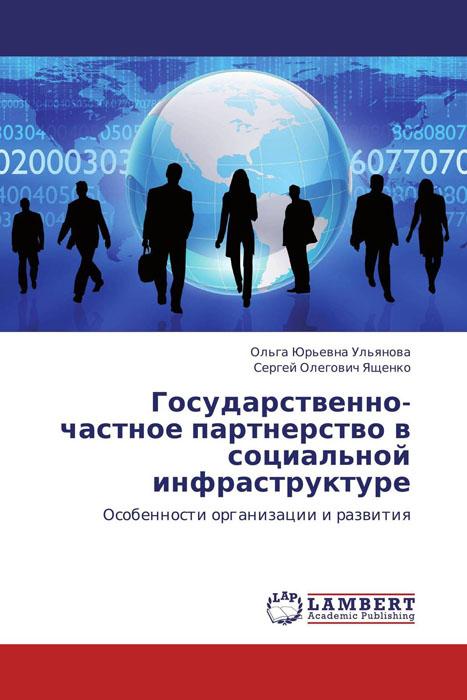 Государственно-частное партнерство в социальной инфраструктуре