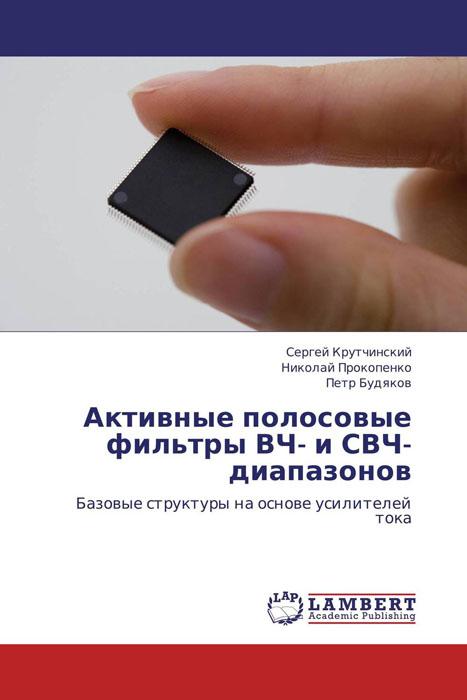 Активные полосовые фильтры ВЧ- и СВЧ-диапазонов