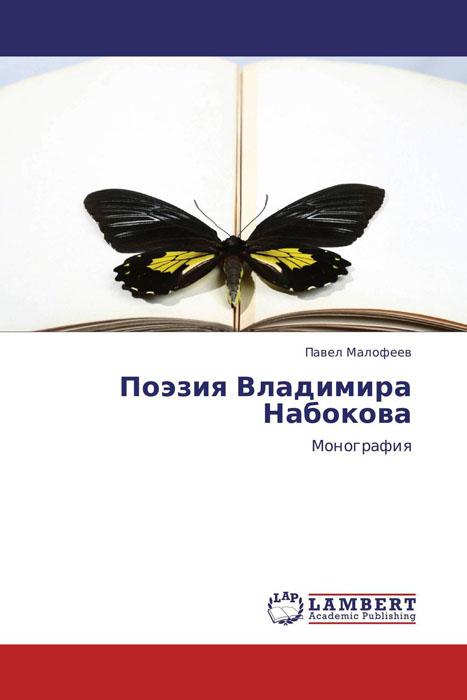 Поэзия Владимира Набокова