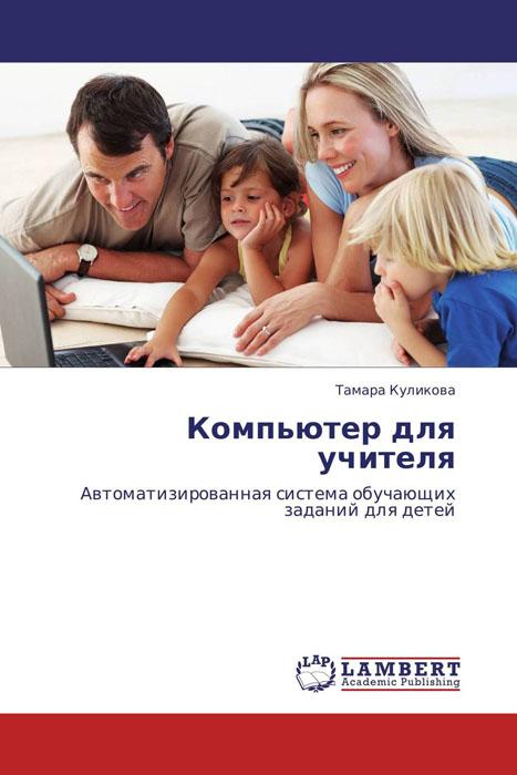 Компьютер для учителя