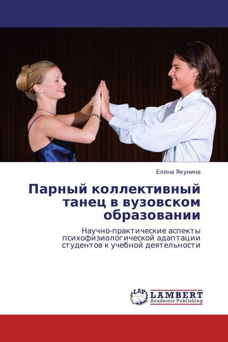 Парный коллективный танец в вузовском образовании