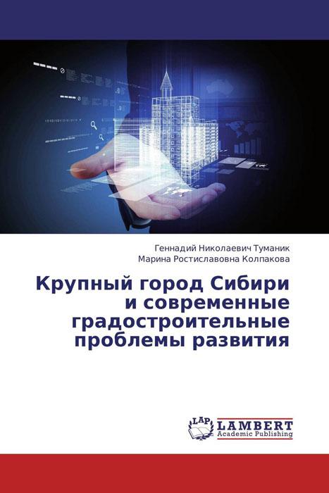 Крупный город Сибири и современные градостроительные проблемы развития