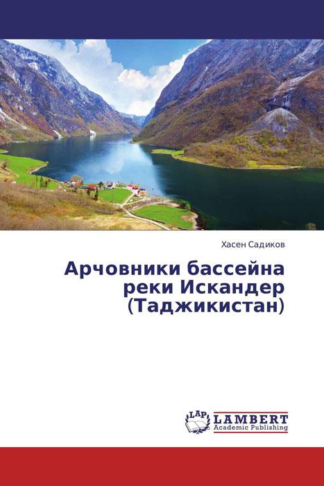 Арчовники бассейна реки Искандер (Таджикистан)