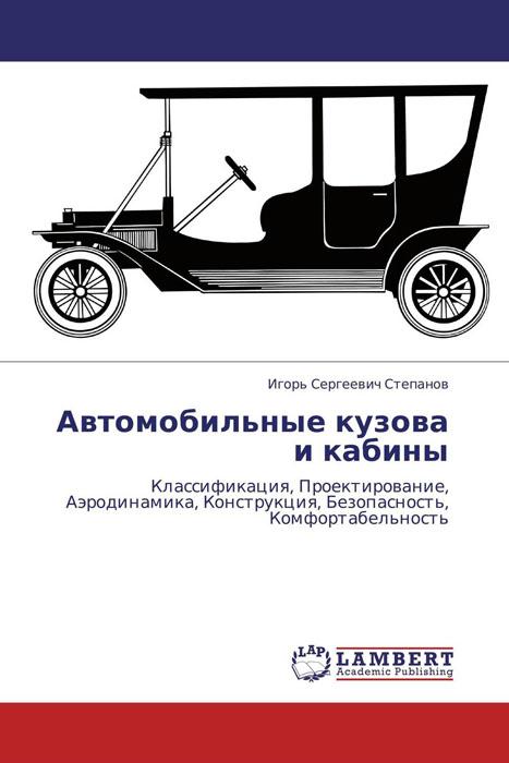 Автомобильные кузова и кабины