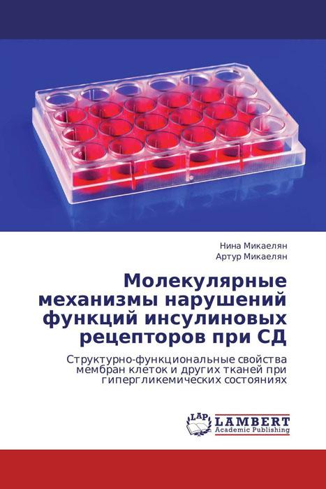 Молекулярные механизмы нарушений функций инсулиновых рецепторов при СД