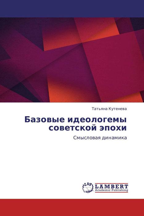 Базовые идеологемы советской эпохи. Смысловая динамика