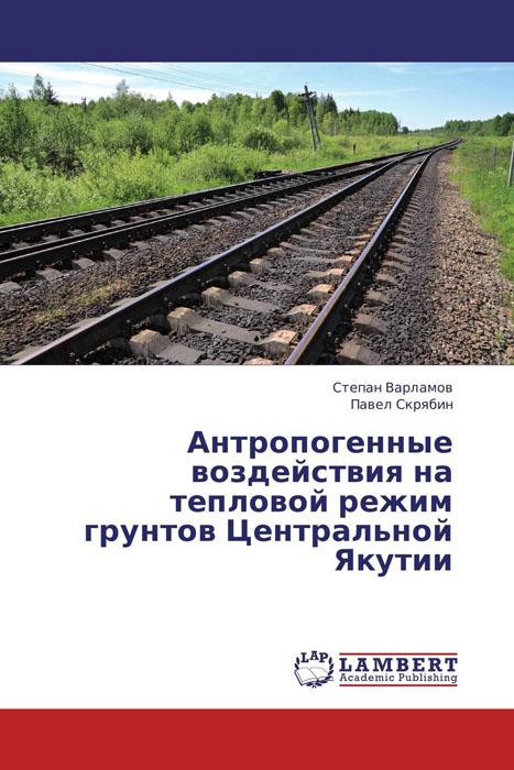 Антропогенные воздействия на тепловой режим грунтов Центральной Якутии