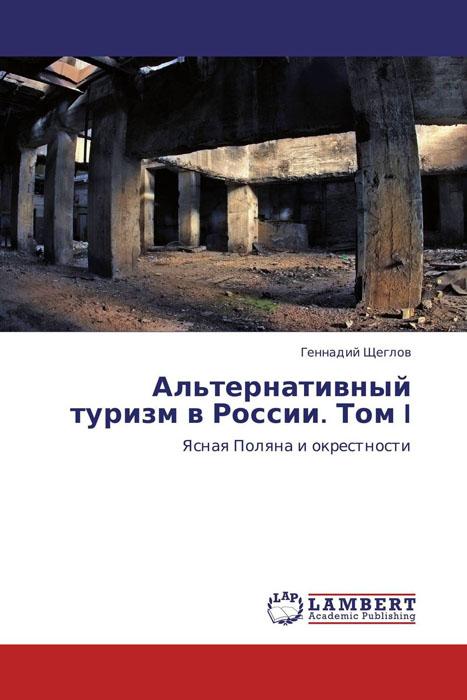 Альтернативный туризм в России. Том I