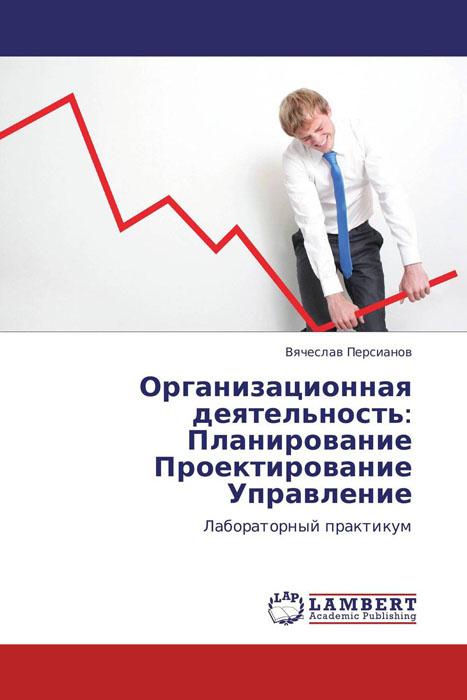 Организационная деятельность: Планирование Проектирование Управление