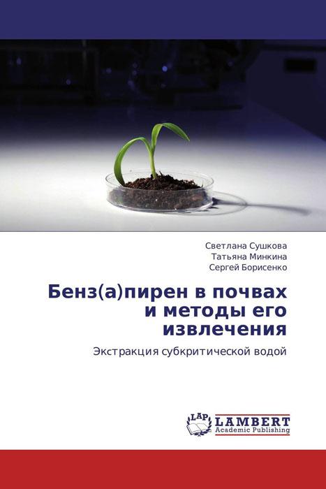 Бенз(а)пирен в почвах и методы его извлечения
