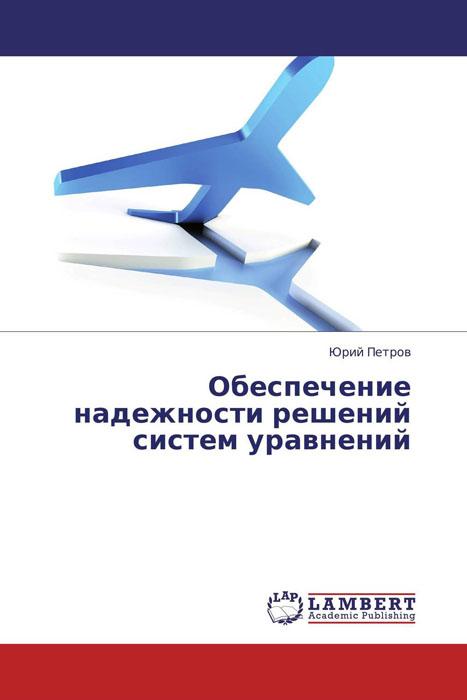 Юрий Петров Обеспечение надежности решений систем уравнений