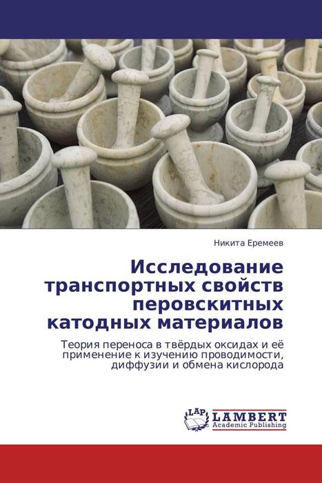 Исследование транспортных свойств перовскитных катодных материалов