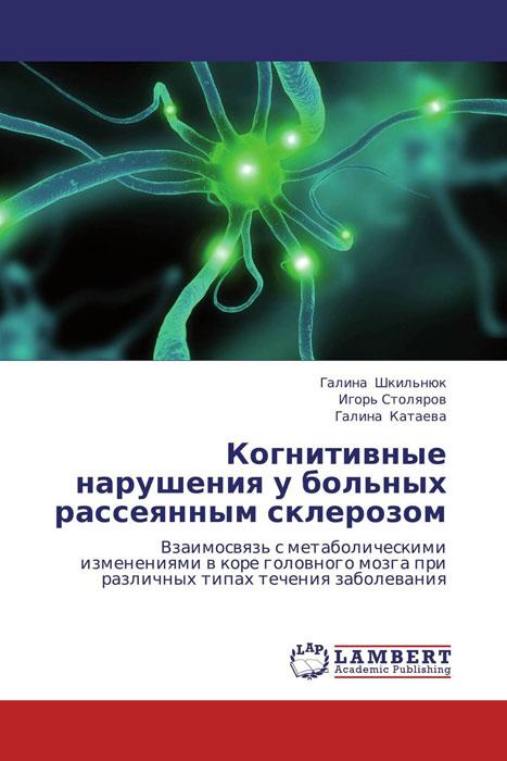 Когнитивные нарушения у больных рассеянным склерозом12296407В последние годы достижения в изучении патогенеза рассеянного склероза привели к тому, что классические представления о роли очагового поражения белого вещества ЦНС в развитии заболевания нуждаются в переосмыслении. Автором проведено исследование и сопоставление неврологических, нейропсихологических данных и результатов ПЭТ – обследования больных рассеянным склерозом. Определена роль нарушений когнитивных функций в неврологической картине: при прогрессировании заболевания, нарастания инвалидизации. Оценена взаимосвязь регионарных изменений скорости метаболизма глюкозы в сером веществе головного мозга с выраженностью когнитивных нарушений при различной степени инвалидизации у больных различными типами рассеянного склероза.