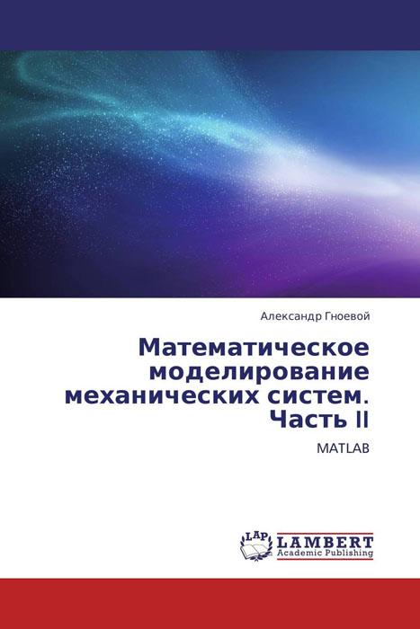 Математическое моделирование механических систем. Часть II
