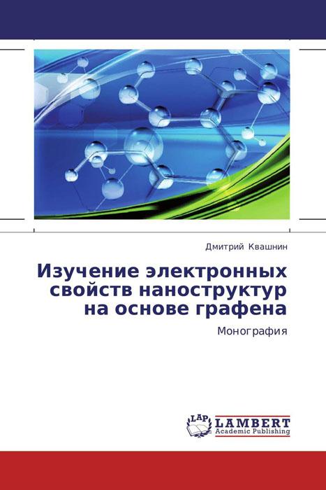 Изучение электронных свойств наноструктур на основе графена