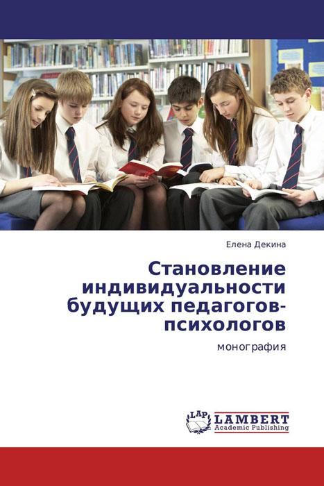 Становление индивидуальности будущих педагогов-психологов