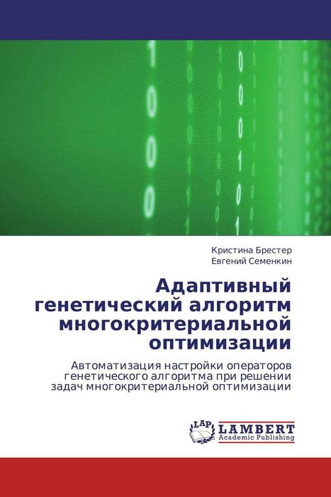 Адаптивный генетический алгоритм многокритериальной оптимизации