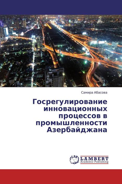 Госрегулирование инновационных процессов в промышленности Азербайджана