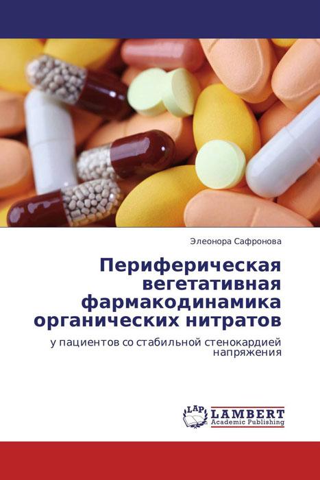 Периферическая вегетативная фармакодинамика органических нитратов