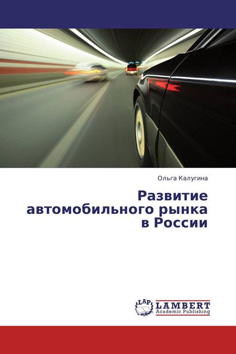 Развитие автомобильного рынка в России