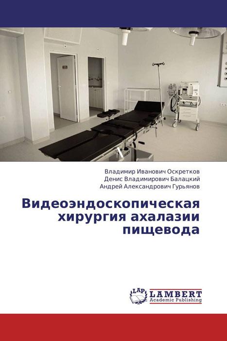 Видеоэндоскопическая хирургия ахалазии пищевода