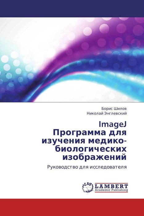 ImageJ Программа для изучения медико-биологических изображений