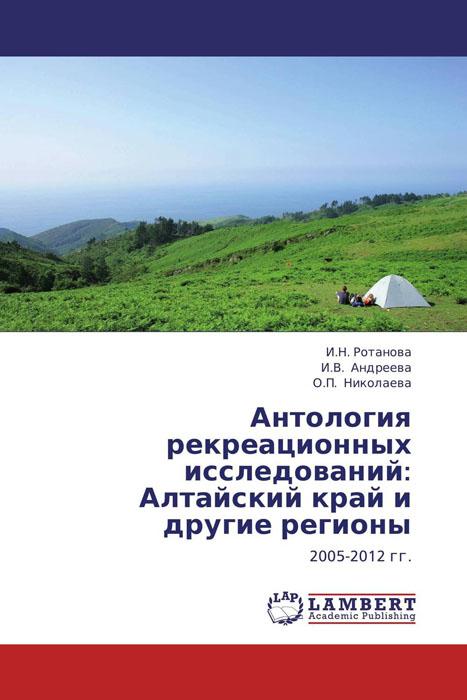 Антология рекреационных исследований: Алтайский край и другие регионы