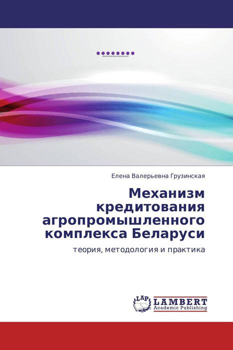 Механизм кредитования агропромышленного комплекса Беларуси