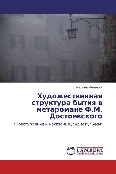 Художественная структура бытия в метаромане Ф.М. Достоевского