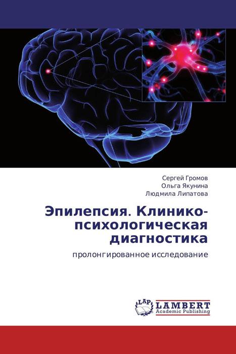 Эпилепсия. Клинико-психологическая диагностика