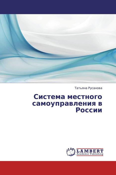 Татьяна Русанова Система местного самоуправления в России инкубаторских индюков белгородской области