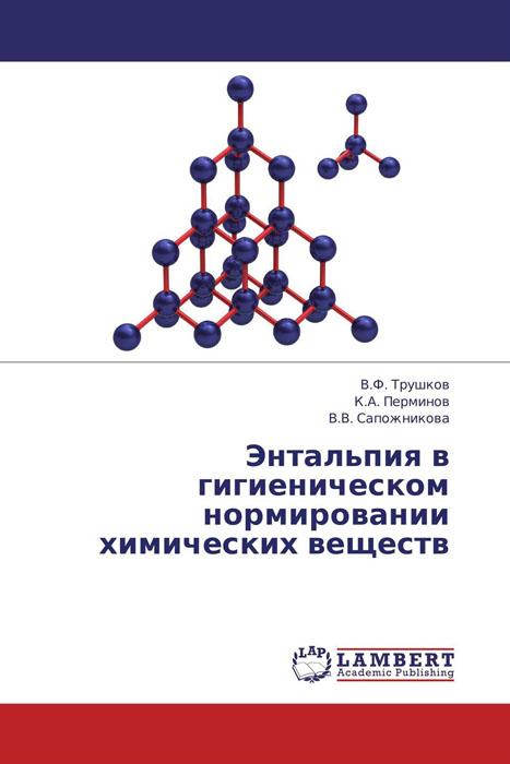 Энтальпия в гигиеническом нормировании химических веществ