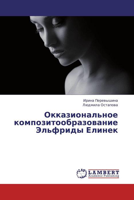 Окказиональное композитообразование Эльфриды Елинек