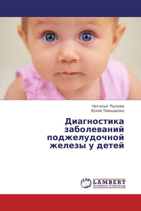 Диагностика заболеваний поджелудочной железы у детей