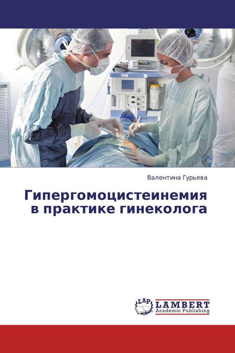 Гипергомоцистеинемия в практике гинеколога