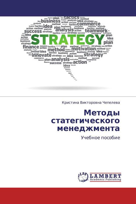 Методы статегического менеджмента