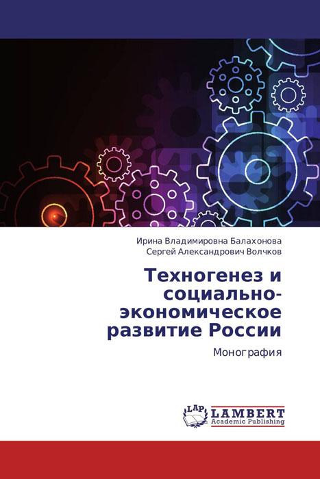 Техногенез и социально-экономическое развитие России