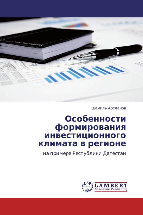 Особенности формирования инвестиционного климата в регионе