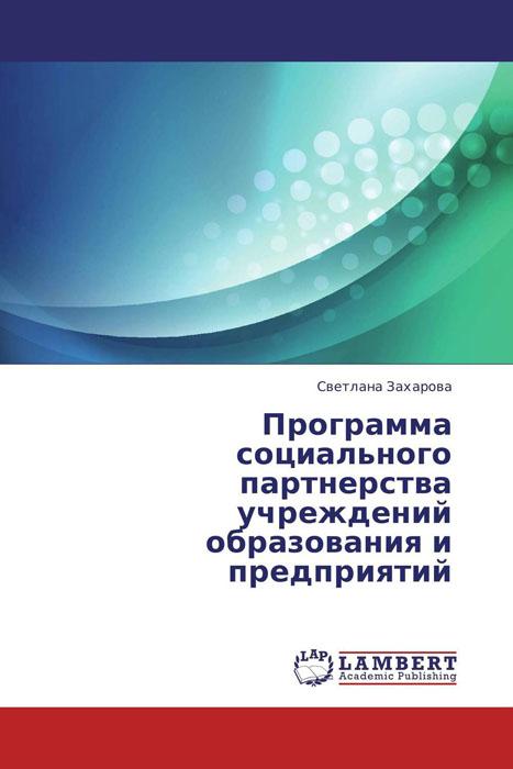 Программа социального партнерства учреждений образования и предприятий