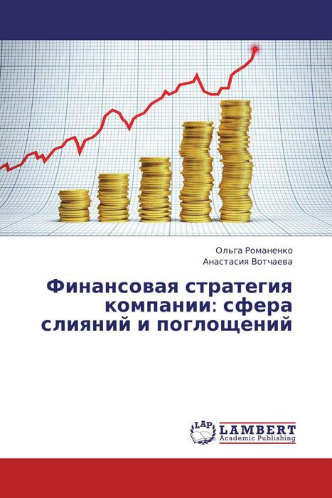 Финансовая стратегия компании: сфера слияний и поглощений12296407В монографии рассматриваются основы формирования финансовой стратегии компании в сфере слияний и поглощений. Освещаются в комплексе теоретические и практические аспекты сделок на рынке слияний и поглощений. Раскрываются современные тенденции на рынке корпоративного контроля, а также выявляются факторы, влияющие на эффективность финансовой стратегии в сфере слияний и поглощений. Большое внимание уделено методическим аспектам разработки финансовой стратегии, включающим методики оценки компаний доходным и сравнительным подходами.. Для преподавателей, аспирантов, студентов, финансовых аналитиков и менеджеров, интересующихся вопросами сделок слияний и поглощений.