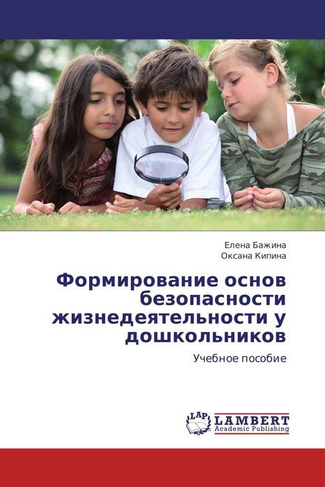 Формирование основ безопасности жизнедеятельности у дошкольников