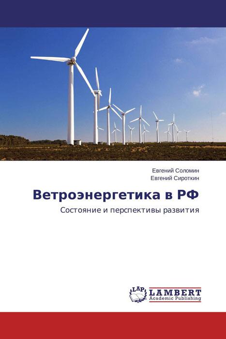 Ветроэнергетика в РФ
