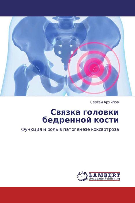 Связка головки бедренной кости