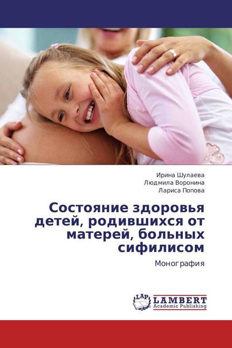 Состояние здоровья детей, родившихся от матерей, больных сифилисом