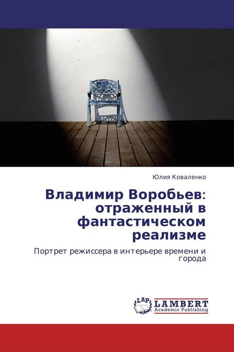 Владимир Воробьев: отраженный в фантастическом реализме
