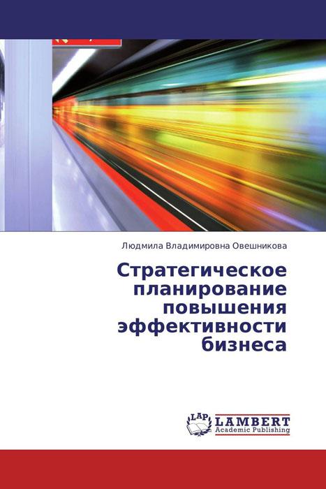 Стратегическое планирование повышения эффективности бизнеса