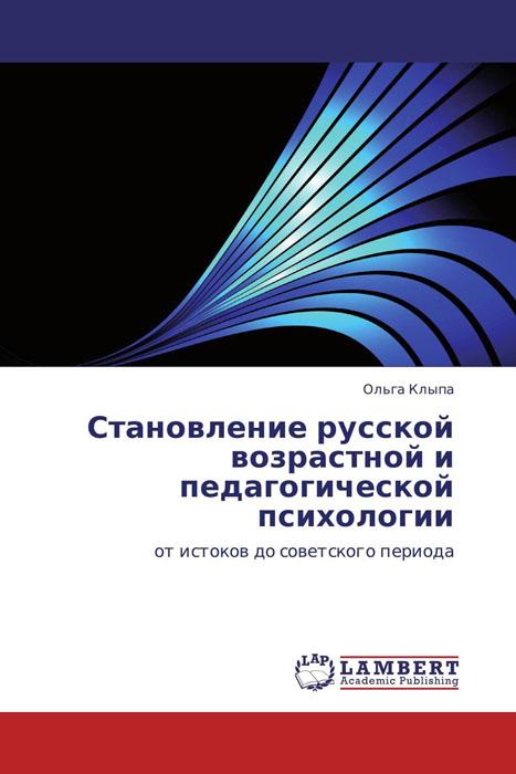 Становление русской возрастной и педагогической психологии